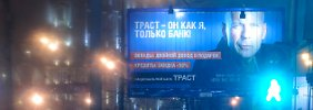 """Werbung in Moskau: """"Trust ist wie ich - aber eine Bank."""""""