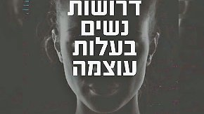 Spione des israelischen Geheimdienstes: Mossad rekrutiert junge Frauen als Killer