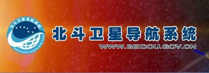Den Großen Wagen im Logo: Das Projekt Beidou.