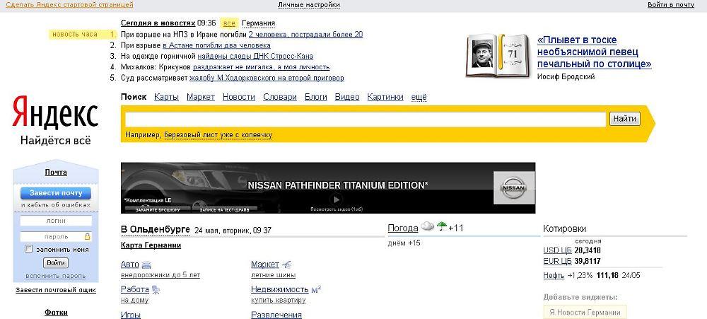 Yandex video avto - dd73e